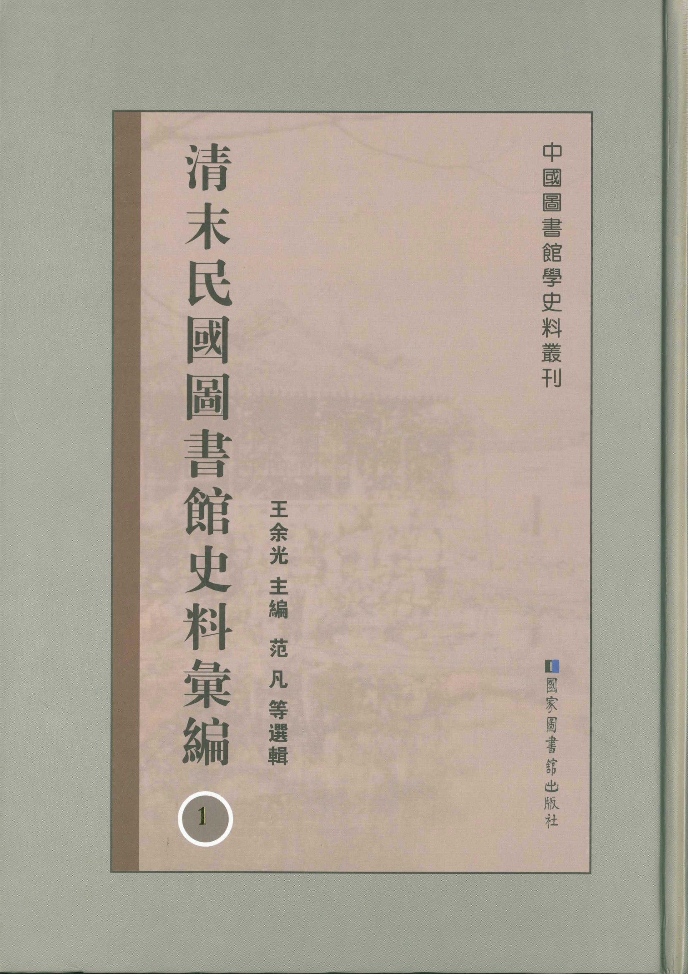 清末民国图书馆史料汇编(全22册)